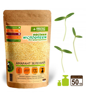 Семена амаранта зеленого для проращивания Microgreen