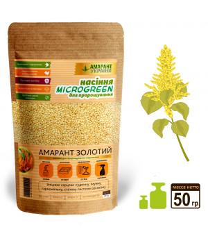Семена амаранта золотого для проращивания Microgreen