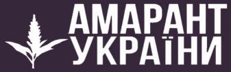 Амарант Украины. Интернет магазин.
